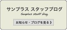 sunplus【サンプラス】スタッフブログ